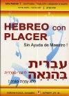 עברית בהנאה לדוברי ספרדית2+ תקליטורים