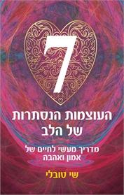 שבע העוצמות הנסתרות של הלב