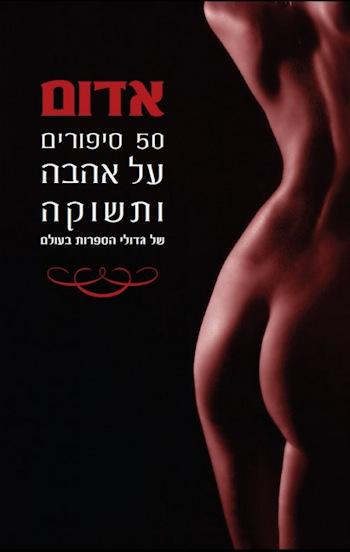אדום 50 סיפורים על אהבה ותשוקה