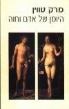 היומן של אדם וחוה
