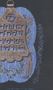 הקמיע היהודי