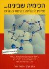 הכימיה שביננו השלמה מ3- ל5- (2006) אדום