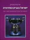 ישראל בגביע הפדרציה