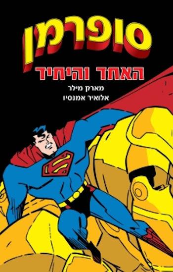 סופרמן האחד והיחיד