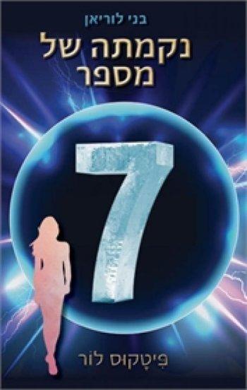 בני לוריאן 5 - נקמתה של מספר 7