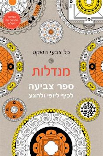 כל צבעי השקט-מנדלות-ספר צביעה לכיף וליופי ולרוגע