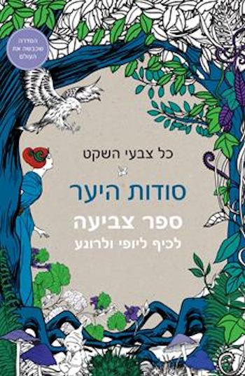 כל צבעי השקט-סודות היער-ספר צביעה לכיף וליופי ולרו