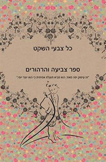 כל צבעי השקט-הנסיך הקטן-ספר צביעה והרהורים
