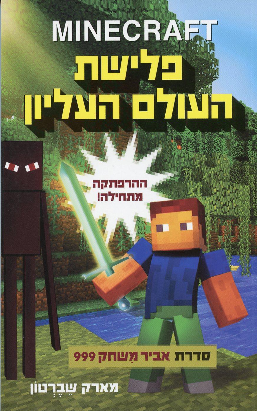 פלישת העולם העליון-סדרת אביר משחק 999 ספר 1
