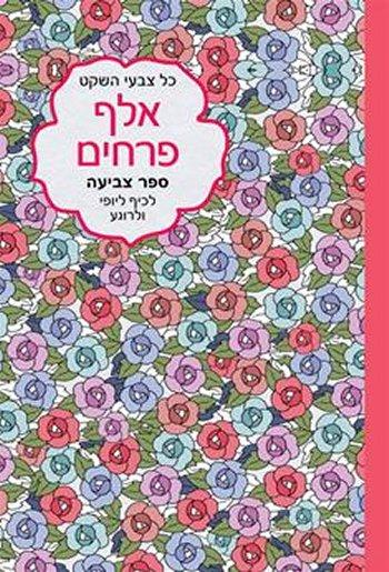 כל צבעי הקשת-אלף פרחים-פורמט קטן
