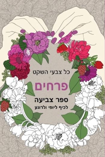 כל צבעי השקט-פרחים-ספר צביעה לכיף ליופי ולרוגע