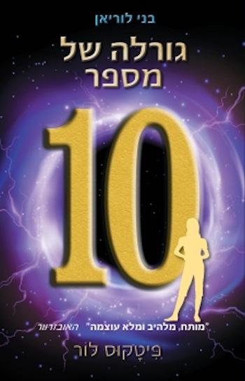 גורלה של מספר 10-בני לוריאן 6