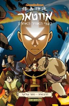 אווטאר-ההבטחה ספר שלישי