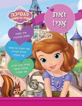 זאת אני ! הנסיכה סופיה הראשונה