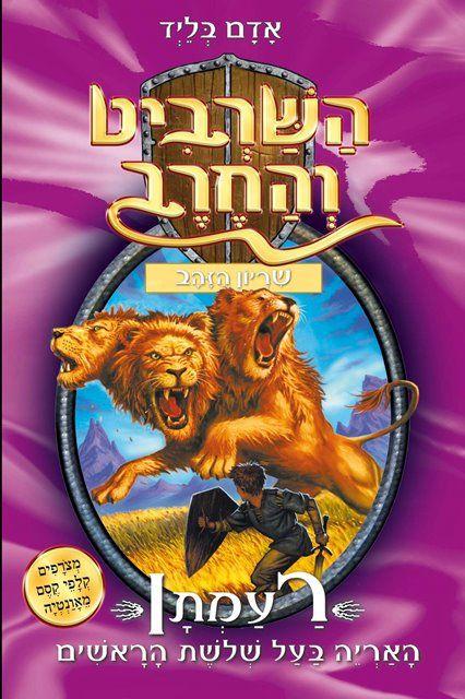 השרביט והחרב 12 רעמתן האריה בעל שלושת הראשים