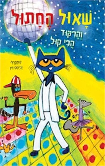 שאול החתול והריקוד הכי קול