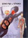 האטלס של גוף האדם