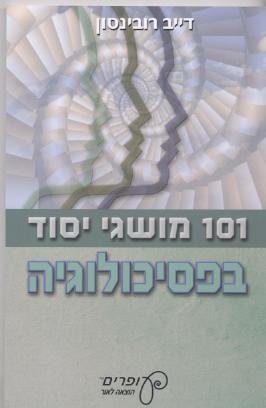 101 מושגי יסוד בפסיכולוגיה