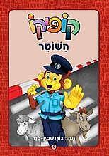 קופיקו השוטר-מחודש