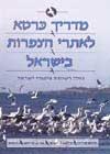 מדריך אתרי הצפרות בישראל