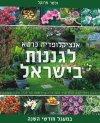 גננות בישראל