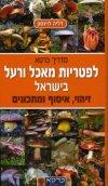 מדריך כרטא לפטריות מאכל ורעל בישראל