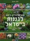 אנציקלופדיה כרטא לגננות בישראל השלם קשה (במעגל חוד