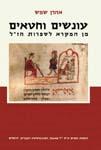 עונשים וחטאים:מן המקרא לספרות חז''ל