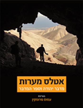 אטלס המערות: מדבר יהודה וספר המדבר