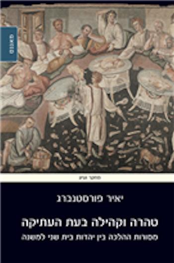 טהרה וקהילה בעת העתיקה