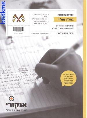 """נוסחת ההצלחה בתנ""""ך ממלכתי דתי 5 יח כיתה י""""א"""