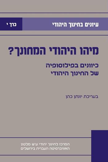 עיונים בחינוך היהודי י