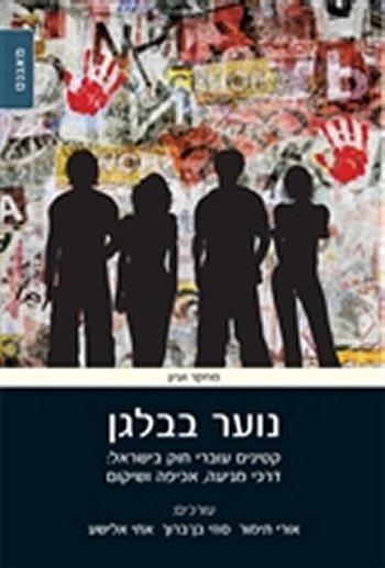 נוער בבלגן-קטינים עוברי חוק בישראל