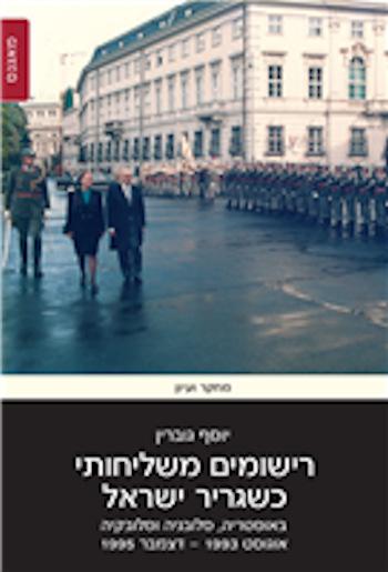 רישומים משליחותי כשגריר ישראל