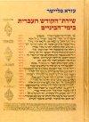 שירת הקודש העברית בימי הביניים