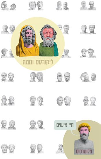 חיי אישים: ליקורגוס ונרמה