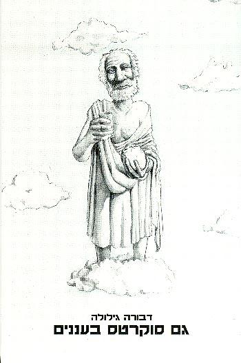 גם סוקרטס בעננים