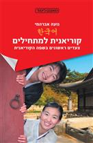 קוריאנית למתחילים - צעדים ראשונים בשפה הקוריאנית