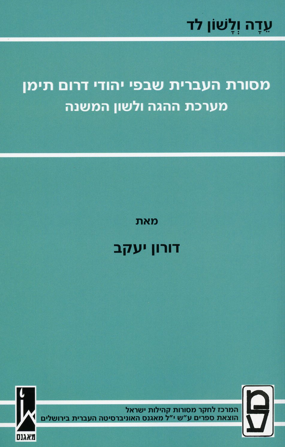 עדה ולשון לד מסורת העברית