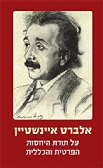 אלברט איינשטיין על תורות היחסות