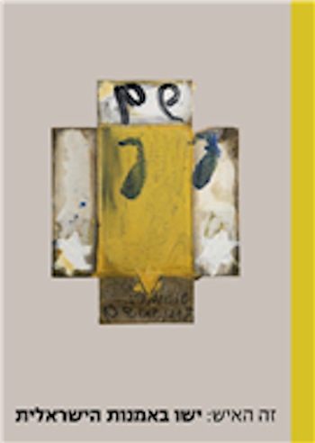 זה האיש: ישו באמנות הישראלית