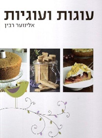 עוגות ועוגיות
