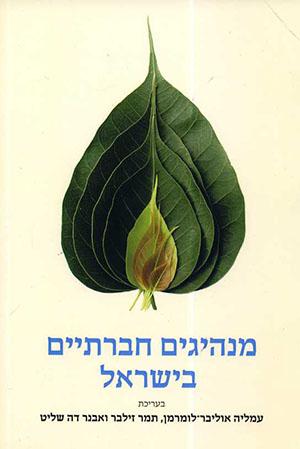 מנהיגים חברתיים בישראל