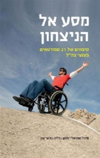 """מסע אל הניצחון: סיפורים של 21 ספורטאים פצועי צה""""ל"""