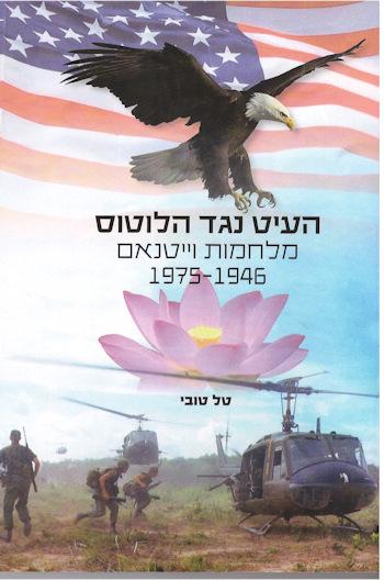 העיט נגד הלוטוס: מלחמת וייטנאם 1946-1975