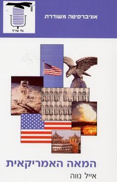 המאה האמריקאית