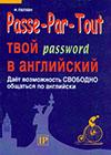 אנגלית לדוברי רוסית