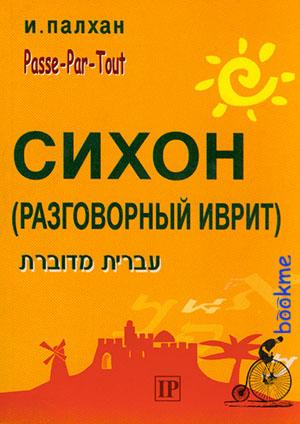שיחון עברית מדוברת לרוסית