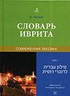 מילון עברית לדוברי רוסית