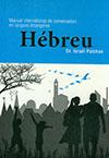 עברית לצרפתים